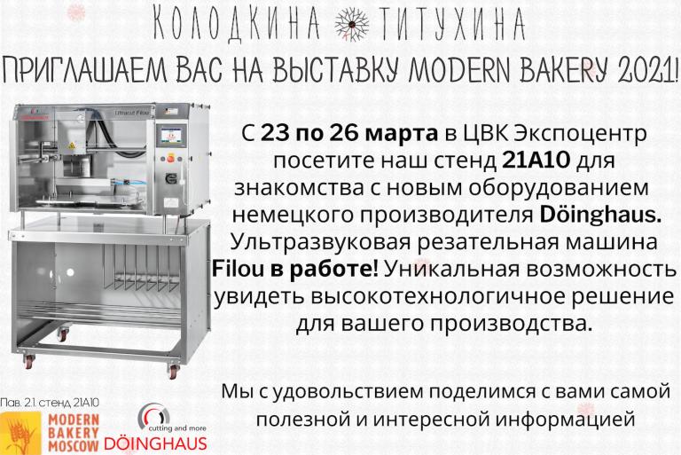 Выставка Modern Bakery 2021